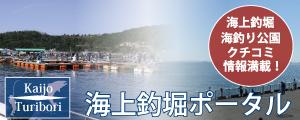 海上釣堀ポータル - 海上釣り堀・海釣り公園情報
